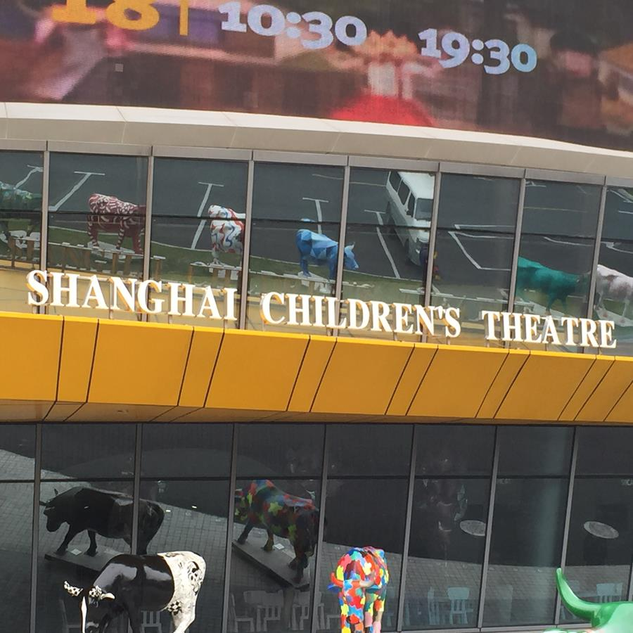 Shangai childrens art theater